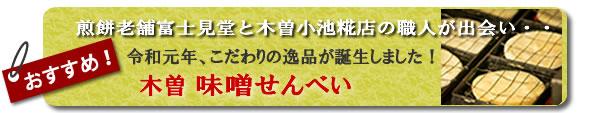 新発売!味噌せんべい