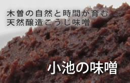 木曽の自然と時間が育む 天然醸造こうじ味噌