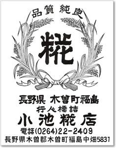 小池糀店 長野県木曽郡木曽町福島中畑5831